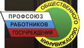 ивановский Профсоюз Работников Государственных Учреждений И Общественного Обслуживания